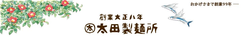 五島手延べうどん 太田製麺所